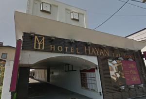 ホテルハヤン