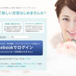 【2019年最新】無料で始められるおすすめマッチングアプリ(出会系アプリ)ランキング!